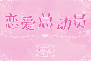 恋爱总动员 v1.18国产文字类中文单机游戏 恋爱的感觉又来了