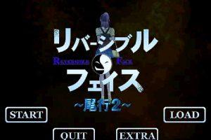 尾行2 完美中文收藏版 带动画 win7   win10支持