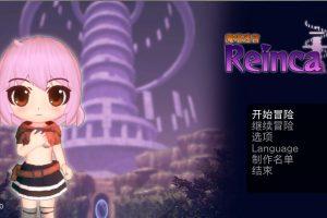 塔之迷宫 Reinca DL中文版 可爱画风arpg宅游