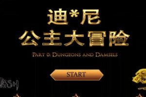 迪O尼公主大冒险 V0.1 更新汉化版 英文CV&adv