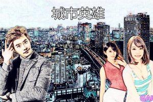 就是个混蛋(城市英雄) sob v0.28官方简体中文版 全亚洲角色替换版 94GB