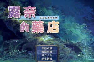 露奈的药店 Ver1.76 精修汉化版+全CG存档+全动画汉化版 RPG神作