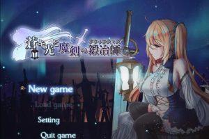 苍色之光与魔剑锻造师 V0.06官方中文版 ARPG+动态CG