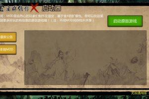 金庸群侠传x之红颜一梦正式1.00版 RPG