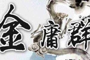 金庸群侠传X武侠无双 V18SP3 魔改第二版 PC+安卓 武侠RPG游戏