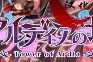 阿尔迪亚塔 精翻汉化修复版+全CG+存档 日系RPG游戏 2G
