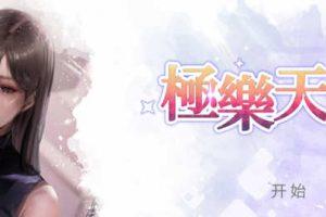 WISH – Paradise High 极乐天堂 官方中文作弊版 休闲益智游戏 3G
