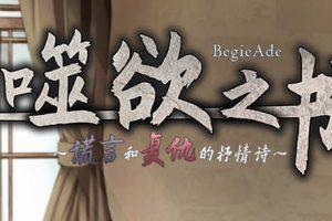 噬欲之书:谎言和复仇的抒情诗 V1.01h 官方中文版+全CG存档 RPG游戏