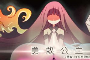 勇敢的公主和恶魔之核 V1.00 完整精翻汉化版 RPG游戏