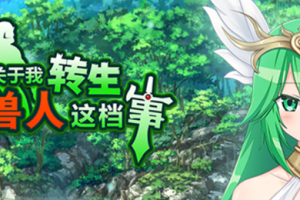关于我转生变成兽人这档事 STEAM官方中文版 RPG游戏 1G