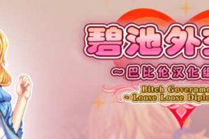 碧池外交官 V1.00 精翻汉化版 日式RPG游戏 650M