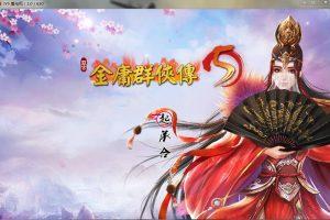 你可以在江湖中为所欲为 金庸群侠传5:爱与死3.0 6.30中文版